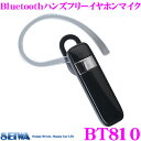 【本商品エントリーでポイント5倍!】SEIWA セイワ BT810 Bluetoothハンズフリーイヤホンマイク 【iPhone6/iPhone6Plus/iPhone7/iPhone7Plus対応】 【カラー:ブラック】