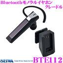 SEIWA セイワ BTE112 Bluetoothモノラルイヤホンクレードル ハンズフリーヘッドセット Bluetooth規格ver.5.0対応 カラー:ブラック