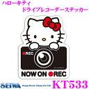 SEIWA セイワ ドラレコステッカー KT533 ハローキティ ドライブレコーダーステッカー 【サンリオキャラクターシリーズ】