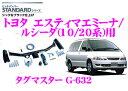 SUNTREX タグマスター G-632 トヨタ エスティマ エミーナ/ルシーダ(10/20系)用 STANDARDヒッチメンバー