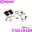 SUNTREX タグマスター TM210450 日産 GFC27/GFNC27 セレナ用 LIMITED2ヒッチメンバー