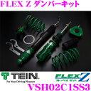 TEIN テイン FLEX Z VSH02C1SS3減衰力16段階車高調整式ダンパーキットホンダ CF6/CH9/CL1 アコードワゴン 用3年6万キロ保証