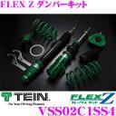 TEIN テイン FLEX Z VSS02C1SS4 減衰力16段階車高調整式ダンパーキット スバル BE5 レガシィ B4等用 3年6万キロ保証