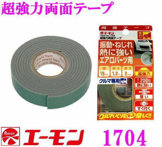 エーモン工業 1704 超強力両面テープ