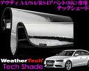 Weather Tech ウェザーテック WTTS0159 アウディ 8K系 A4アバント (2009〜2015)用 専用設計テックシェード(サンシェード)【受注発注品納期4週間】