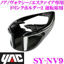 YAC ヤック SY-NV9 80系ノア/ヴォクシー/エスクァイア専用 ドリンクホルダー2 運転席用
