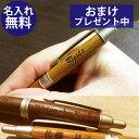 シャーペン 名入れ 即日発送 オークウッド ペン 木製 スマ...