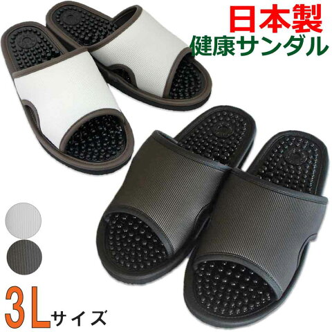 健康サンダル メンズ レユールサンダル 3Lサイズ 約28.5cmまで 日本製 ジャンボ 大きい 足ツボ 業務用 ベランダ
