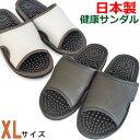 健康サンダル ジャンボ レユールサンダル XLサイズ 30cmまで 日本製 メンズ 足ツボ ベランダ 玄関 健康
