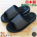 健康サンダル ジャンボ レユールサンダル 2Lサイズ 約27cmまで 日本製 メンズ 業務用 玄関 プレゼント