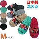 スリッパ レディース シェニール織りモール外縫い 約25cmまで 日本製 洗える 上品