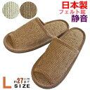 スリッパ メンズ 静音 モール外縫いフェルト底 Lサイズ 約27cmまで 日本製 ゆったり ナチュラル