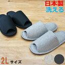 スリッパ ジャンボ ニット外縫い 2Lサイズ 約30cmまで 日本製 メンズ 洗える
