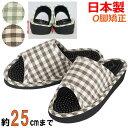 【日本製】O脚防止サンダル/カラーチェック 婦人用グッドサイズ(約24cm〜25cm) 【国産