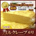 【あす楽対応】クレープ工房ミルクレープ・プレーン(6号ホールケーキ)【バースデーケーキにもおすすめ】