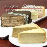 クレープ工房ミルクレープ6個セット(ケーキ)ゆずミルクレープ新発売!
