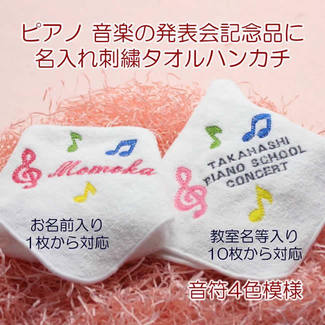 1枚から作成 ト音記号+お名前刺繍入りタオルハンカチ ピアノ発表会 の 記念品 におすすめ! 名入れ ハンカチ