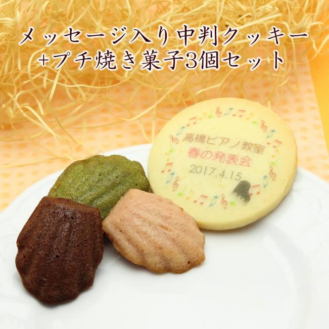 名入れ クッキー とプチサイズの焼き菓子セット ...の商品画像