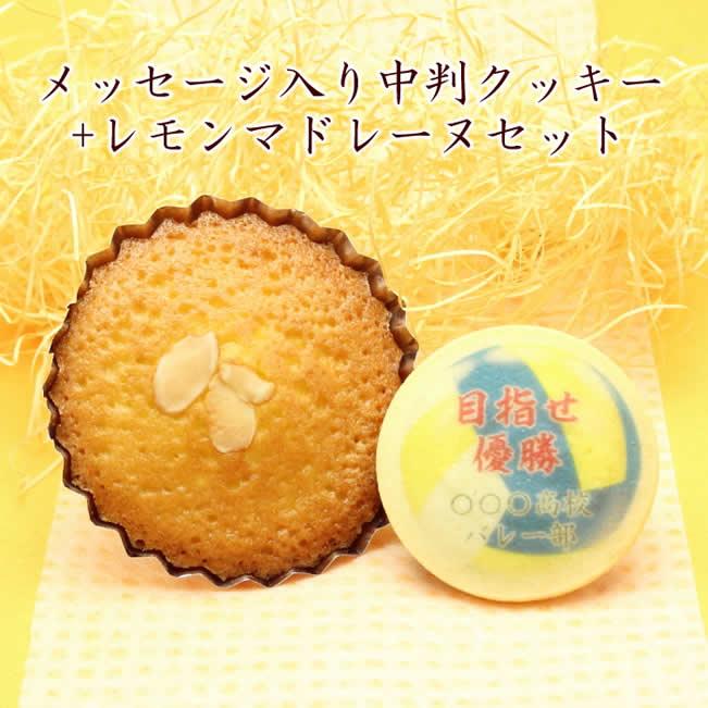 名入れ クッキー とマドレーヌセット メッセージ入りの商品画像