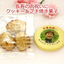 長寿内祝いに名入れクッキーとプチサイズのマドレーヌセット 還暦 古希 喜寿 傘寿 米寿 卒寿 白寿 百寿 敬老の日ギフト 敬老会記念品