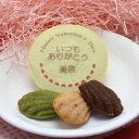 バレンタインメッセージクッキーとプチ焼き菓子3個セット