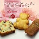 【送料無料】メール便お名前刺繍入りタオルハンカチとこぐまマドレーヌなど焼き菓子セット