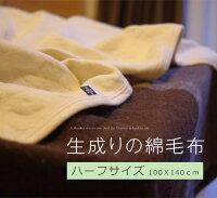 生成りの綿毛布