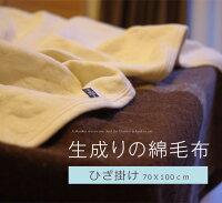 生成りの綿毛布ひざ掛けサイズ