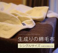 生成りの綿毛布シングルサイズ