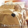 5重ガーゼケット キルト シングルサイズ【日本製】 綿100%