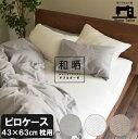 和晒し ダブルガーゼ  ピロケース 43×63cm用封筒式【日本製】 アトピー協会推薦品・