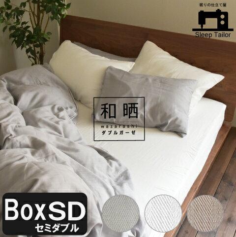 ボックスシーツセミダブルサイズ和晒ダブルガーゼあったか日本製送料無料マットレスベッドシーツ安心人気売