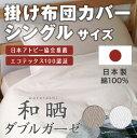 【日本製】布団カバー エコテックス認証 赤ちゃん、妊婦さんに安心和晒しダブルガーゼ 掛け布団カバー シングルサイズ布団カバー おしゃれ シングル