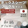 ボックスシーツ シングル アレルギー の方にも安心の寝具カバー和晒 ダブルガーゼ ベッドシーツ(ボックスシーツ) シングルサイズ【日本製】