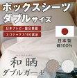 ボックスシーツ ダブル ガーゼの寝具カバー 和晒 ダブルガーゼ ボックスシーツ ダブルサイズ【日本製】