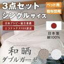 【日本製】布団カバー エコテックス認証 赤ちゃん、妊婦さんに安心和晒しダブルガーゼ 3点セット シングルサイズ【送料込み】
