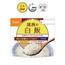 尾西食品 尾西の白飯 50食セット【アルファ米】【お湯で15...