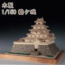 【送料無料】【日本製】木製1/150 鶴ヶ城【ウッディジョーの木製模型】WoodyJOE
