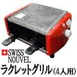 【送料無料】ラクレットグリル 4人用 (おしゃれな3WAY マルチ調理器具!)RACLETTE GRILL FOR 4 PERSONS