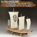 【送料無料】【日本製】木製1/24 帆船 八丁櫓【ウッディジョーの木製模型】WoodyJOE