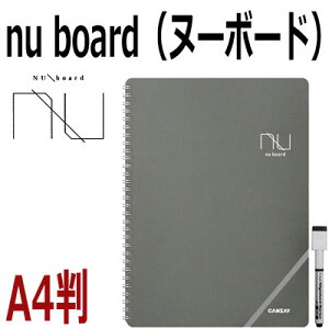 【ノートタイプのホワイトボード】nuboard(ヌーボード)A4判PPNGA402FN08【いつでもどこでも使える】Nuboard