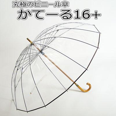 究極のビニール傘 かてーる16【手開き長傘】【直径110cm/傘骨16本】 究極のビニール傘