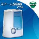 @あす楽対応@【送料無料】加熱式Kaz ヴィックス スチーム加湿器 V750【4Lの大型タンク】