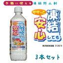 【日本製】【みやちゅう】凍結防止剤 500g (3本セット) 【保管に便利なペットボトルタイプ】