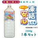 ●あす楽●【日本製】【みやちゅう】凍結防止剤 2000g (1本) 【保管に便利なペットボトルタイプ】