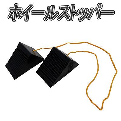 【ゴム製車輪止め】ホイールストッパー (12.5cm×7.5×6cm 約900g)TK-WCS タイヤストッパー