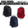 【送料無料】ガルウィング3WAYトロリーバッグ (リュック式) 15152(紺は10月末頃入荷予定)