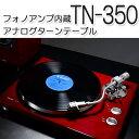 TEAC(ティアック) フォノアンプ内蔵 アナログ ターンテーブル TN-350 (チェリー)【代引不可】