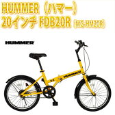 【送料無料】HUMMER(ハマー) 折畳み 20インチ FDB20R MG-HM20R【代引不可】