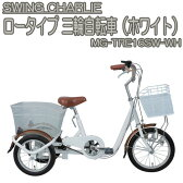 【送料無料】SWING CHARLIE ロータイプ 三輪自転車 (ホワイト) MG-TRE16SW【代引不可】スウィングチャーリー MG-TRE16SW-WH C15-02